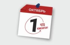 Какие изменения ждут узбекистанцев с 1 октября?