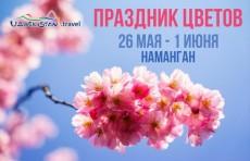 Традиционный фестиваль цветов пройдет в Намангане