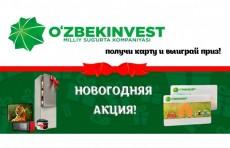 «Узбекинвест» проводит акцию «Счастливый владелец карты»