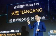 Huawei представила первый в мире процессор для базовых станций 5G