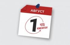 Какие изменения ждут узбекистанцев с 1 августа