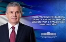 Шавкат Мирзиёев поздравил народ Узбекистана с праздником Рамазан хайит