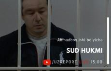 Смотрите заседание суда над Ахмадбаем в прямом эфире