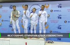 В столице прошли очередные соревнования Кубка Узбекистана по фехтованию