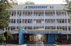 Здание бывшего «Узбекэнерго» будет выставленно на продажу