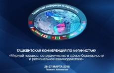 Принята Ташкентская декларация по Афганистану