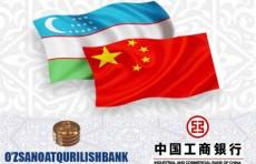 Узпромстройбанк подписал соглашение с Промышленно-коммерческим банком Китая