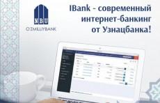 Узнацбанк предлагает услугу современного интернет-банкинга - IBank