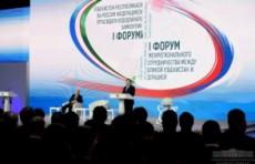 Главы Узбекистана и России приняли участие в Форуме межрегионального сотрудничества