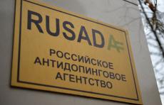 Российское антидопинговое агентство восстановлено в правах
