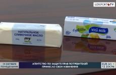 Агентство по защите прав потребителей принесло свои извинения ООО «Milk Euro Food»