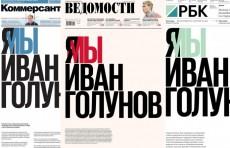 «Я/мы Голунов». Как российские СМИ выступили в поддержку журналиста