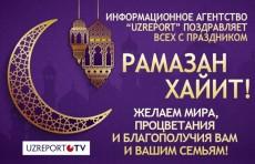 Поздравляем с праздником Рамазан хайит!