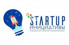 Начинается четвертый цикл программы «Стартап-инициативы»