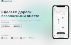 ГУБДД готовится запустить информационную мобильную систему Road24