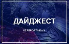 Дайджест: Главные события в Узбекистане и в мире 29 января