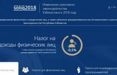 Запущен сайт «Soliq2018.uz - Изменение налогового законодательства Узбекистана в 2018 году»