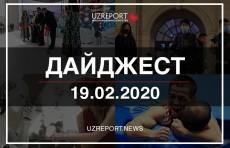 Дайджест: Главные события в Узбекистане и в мире 19 февраля