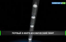 Ученые планируют разработать первый космический лифт