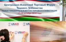 Впервые в Ташкенте пройдет Центрально-Азиатский торговый форум