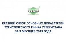 Краткий обзор основных показателей туристического рынка Узбекистана  за 9 месяцев 2019 года