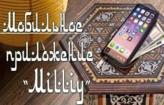 В мобильном приложении «Milliy» появился раздел услуг для юридических лиц